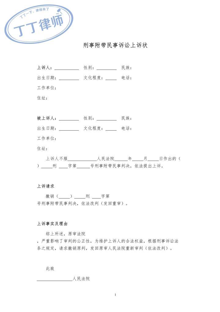 刑事附带民事诉讼函_刑事附带民事诉讼上诉状